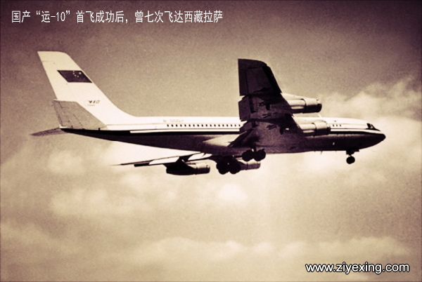 "c919大飞机名誉总设计师程不时为""运十""辟谣"
