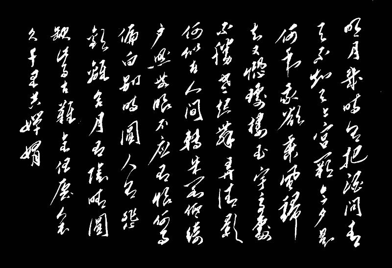 书法:苏轼词《水调歌头》图片