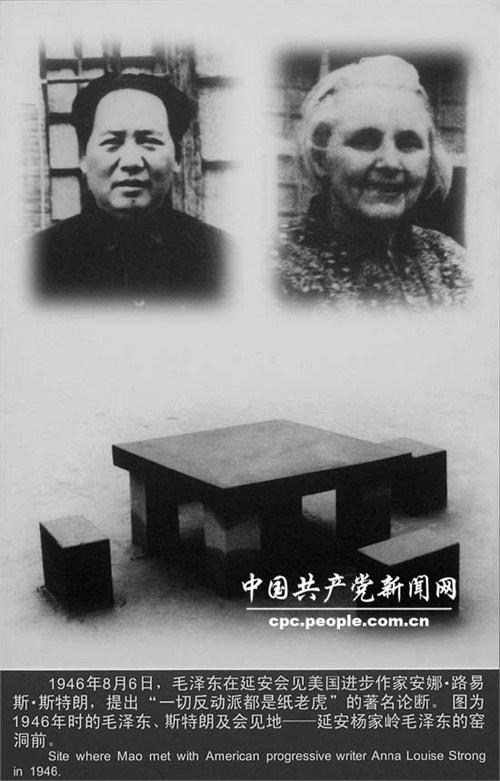 毛泽东选集第四卷_六位外国名人看毛泽东:高深莫测的人〔纪念毛泽东诞辰120周年〕