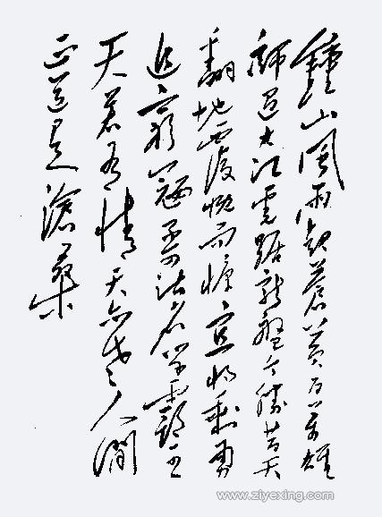 毛主席诗词:人民解放军占领南京(手迹) - 晓文 - 东方欲晓(晓文)的博客